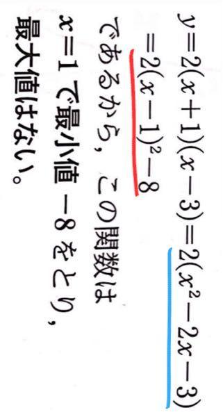 高校1年生、数学、二次関数の最大値・最小値を求める問題です。 y=2(x+1)(xー3)の最大値、最小値を求める問題です。 青線から赤線になるまでの過程がよくわかりません。