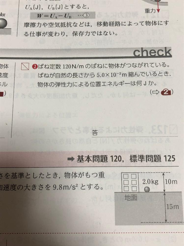 これの答えが0.15Jなのですが どうしてこうなるのか教えてほしいです!! お願いします!