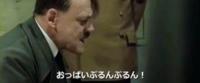 ヒトラー最期の12日間でのセリフでundbetrogenworden !が空耳でおっぱいぷるんぷるんって聞こえるのですがあれって意図的にやったのでしょうか?