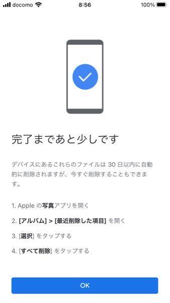 至急お願いします。 Googleフォトの「デバイスから〇個のファイルを削除しますか」で削除したんですけれども、30日後に全て消えてしまうとは、もう見れなくなるってことですか?また集め直しですか?