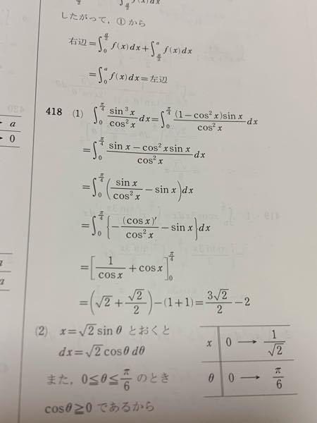 数3積分について 問題番号418の3から5行目までの変形の仕方が分かりません。 何故4行目で分子のsinだけ積分?してそのまま分母のcosを消してるのでしょうか。 教えて頂きたいです。よろしくお願い致します。
