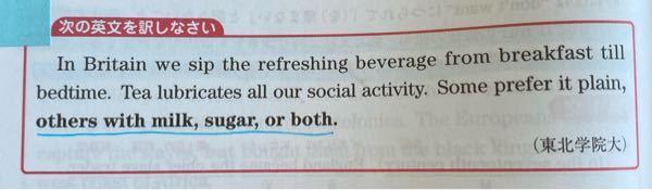 青線部のなかの省略された語がいまいちわかりません。 others prefer it with milk この後のカンマは3つ以上のものが続くためのカンマですか? A,B or Cのような
