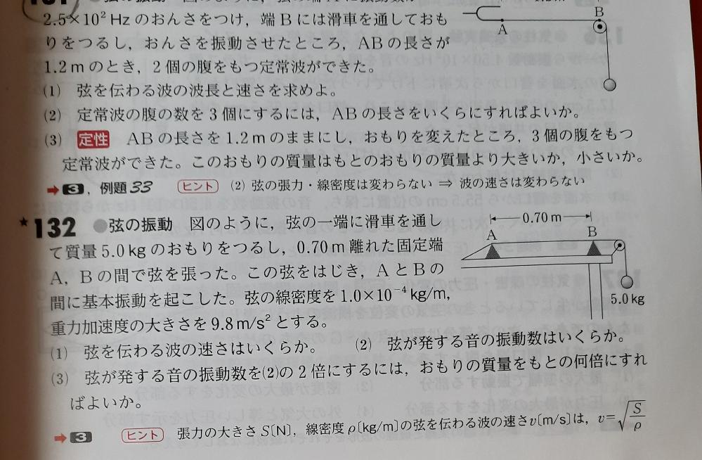 物理 音と振動の単元です。 132(3)の問題がわかりません。 解説には「振動数は2倍だが、波長は変わらない。」と書いてありました。これがどうしても理解力できません。 よろしくお願いします。
