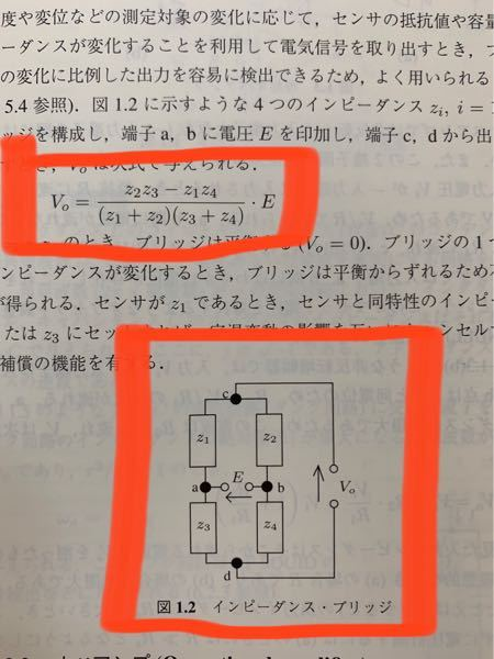 画像の回路から枠で囲んだ式を導出できません わかる方いましたら教えて下さい