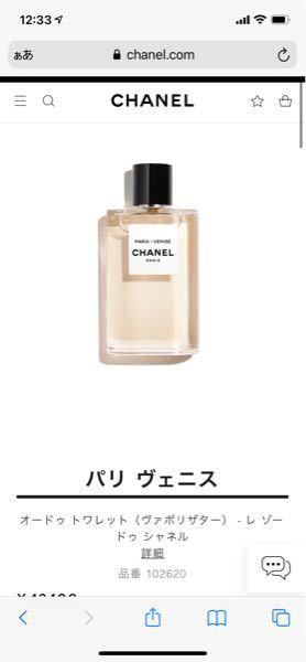 CHANELのオードゥ トワレット(ヴァポリザター) - レ ゾー ドゥ シャネルを女性へプレゼントしようとおもっているのですが皆様はどう思われますか?香水詳しい方やCHANELに詳しい方又は女性の方意見をお聞かせくだ さい!