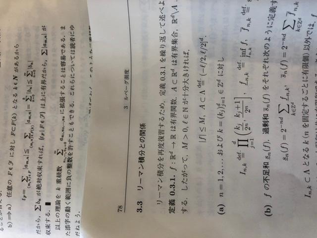 ルベーグ積分の参考書と解析入門1で質問です。級数で添字が整数範囲を動く場合について二つとも述べられていましたが、どちらも定義が書かれていなかったので、教えて頂きたいです。 Z^d→Rとなる数列を考えて 添字が整数全体の正項級数を有限和のsupで定義して、添字が整数全体の一般的(正項でなくてもよい)な級数は数列の正部、負部に分けて共に収束する場合に正部-負部で定義する感じですかね? 優しく教えて頂けると幸いです。