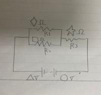 電気回路の直並列回路の計算の問題の解き方がいまいちよく分かりません。 R2を求めたいです。 解き方を教えてください。 答えというより解き方を知りたいので、値は書いていません。