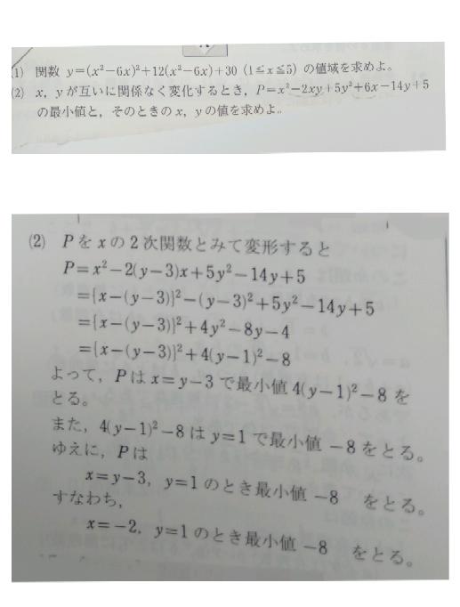 数1、二次関数です。質問させてください。 上が問、下が解説です。 よってPはx=y-3で最小値4(y-1)^2-8をとる。 までは理解できたのですが、そこから後があまり理解できません。 最小値4(y-1)^2-8からさらに最小値を求めるということが分からないです。 二次関数のグラフの式で頂点を求める時のような求め方だなとは思ったのですが等号や不等号がなくて、4(y-1)^2-8の最小値とは何なのか理解できませんでした。 教えてください( .. )