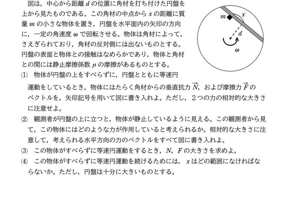 高校物理の問題です。 解き方が全くわからないので、解説お願いいただきたいです。 よろしくお願いします。