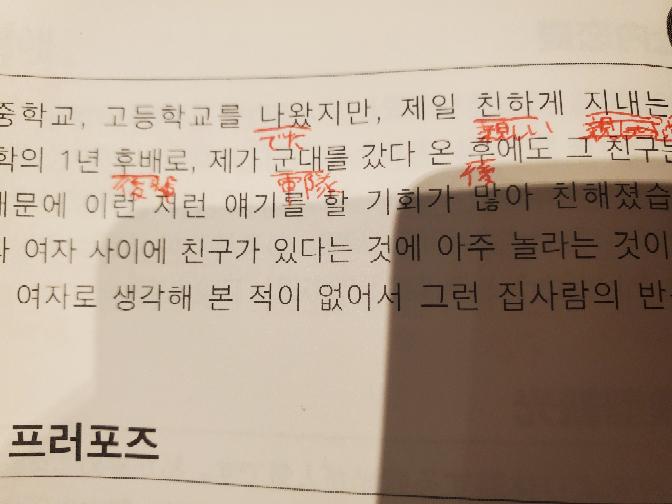 韓国語 こちらの「軍隊を」の後の かったおん、とはどういう意味でしょうか?