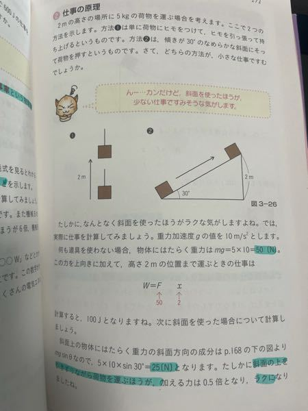 物理基礎の参考書なのですが、物体を持ち上げるのに重力と同じ大きさの力を上向きに物体に加えればもちあがるというような書き方がされているのですが、重力と同じ力を加えたらつり合って静止しちゃいませんか...