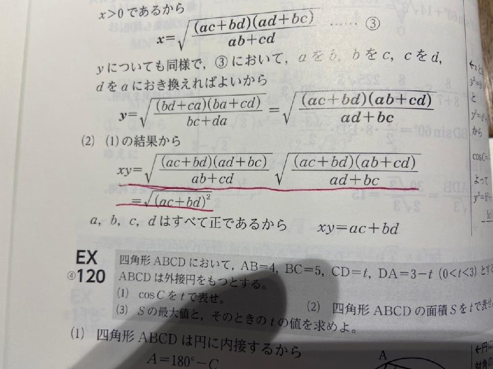 画像にある赤線を引いたルートの掛け算の答えが何故こうなるのか分かりません。途中の式を書いて頂けませんか?