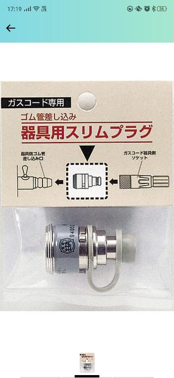 瞬間湯沸かし器等の接続に昔は普通のゴム管で現在は燃焼器用ホース(強化ガスホース)が義務です そこでガス側のゴム管用差し込みになってるものですが器具用スリムプラグと言う変換する物がありますがこれは 法律上 施行上大丈夫なんですか?(画像) 変換アタッチメント的に感じてねじ込みじゃなくても大丈夫なんですか? 工事お願いしてアタッチメントでも問題ないですか? 宜しく御願い致します。