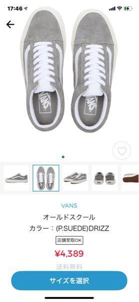 この靴って蝶々結びするやつですか!!?