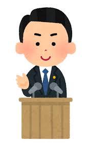 大喜利です 次期内閣総理大臣はだれですか?