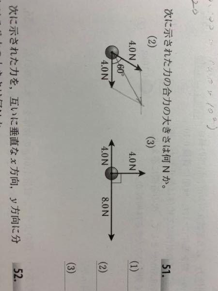 至急教えて欲しいですm(*_ _)m【高校物理】 力の合成です↓