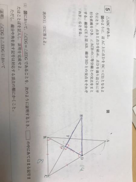 AC=14cm、BC=8cmのとき、三角EDGの面積は、3角ABCの面積の何倍か求めよ わかる人いますか?教えてほしいです