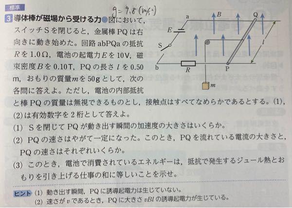 物理第一学習社の教科書の電磁誘導の問題です (3)の問題なのですが、(電池のIV)=1/2mv^2+(抵抗のIV)としたら違いました。どなたか解説お願いします 答えは、⑴0.20m/s^2 ⑵9.8A 4.0m/s ⑶略となっています。