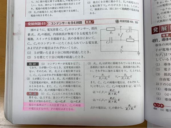 物理コンデンサーについてで 電源に接続してから十分に時間が経過したとき、コンデンサーの他に抵抗が回路中にあっても、起電力分が充電が完了するまでコンデンサーに加わる。という解釈で正しいですか?