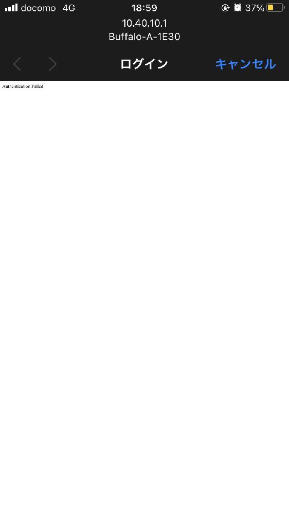 現在レオパレスに住んでいますがネット環境が微妙なためバッファローのルーターを購入しそちらに壁から生えている通信ケーブルを挿入して使用しようとしましたがWi-Fiが使用出来ません。 色々と調べたところ設定途中でレオパレスのidとログインが求められるそうですがiPhoneで接続を試したところ添付した画像の画面が出るだけでログインの欄を押しても反応せずキャンセル以外何も出来ない状態です。 同様にps4に有線接続を試してもidとログインの確認画面が出てこないためネットワーク認証が出来ません。 対処法等ご存知の方がいらしたらお願いします。