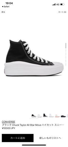コンバースのこの靴が欲しいのですが、エッセンス以外で通販してるところはありますでしょうか? あとは、コンバースの店舗にも売ってると思いますか?