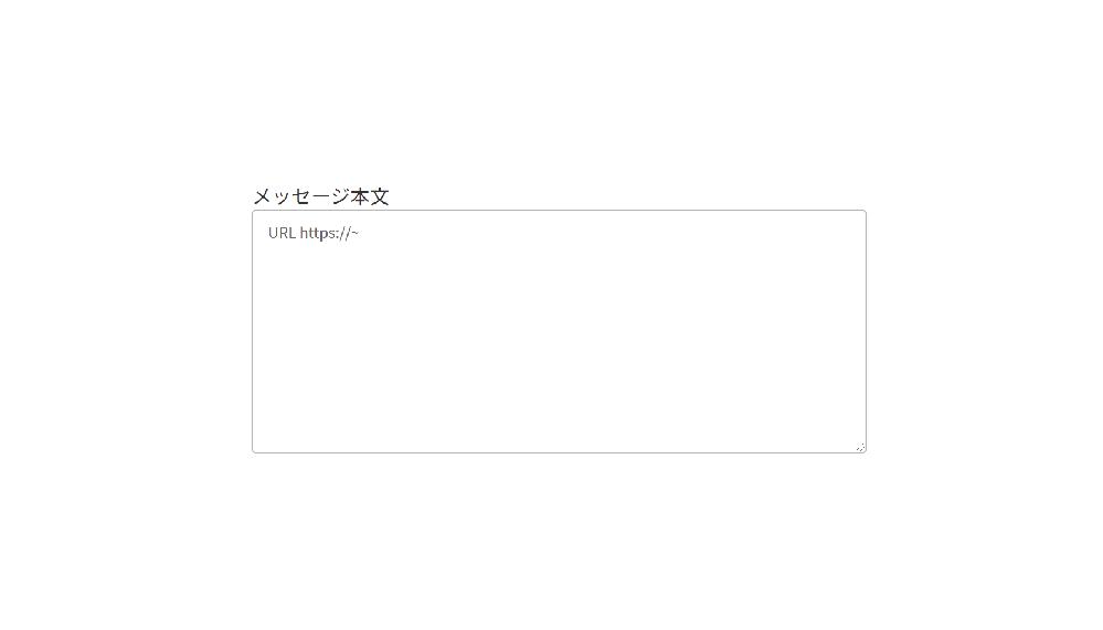 """【コンタクトフォーム7】プログラムの記述について <label> メッセージ本文 [textarea your-message placeholder""""URL https://~""""]</label> 上述のプログラムで参考画像のように表示されるのですが、 これを改行して2行分表示させるにはどのように記述すればよいでしょうか? 【表示イメージ】 URL https://~ URL https://~ 宜しくお願いします。"""