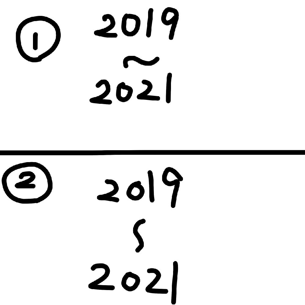 """2019~2021と表記する時ってどっちの方がいいと思いますか?アルバムを作成しようと思ってるんですけど""""〜""""は元々横だからそのままの方がいいのかなと思ったり。"""