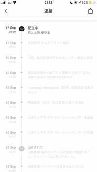SHEIN 追跡 シーインの追跡が17日から全く動かなくなってしまいました,,大阪には到着しているということですか? 調べていると、他の方は必要な情報が添付されていなくて日本に来ても止まってる ということあるようで心配です、、、