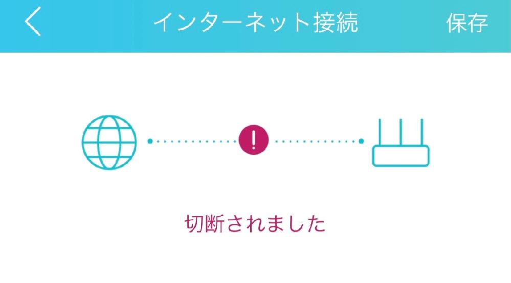 TP-Link WiFi 無線LAN ルーター 1900AC規格 1300+600Mbps MU-MIMO ビームフォーミング iphone SE 対応 3年保証 Archer C80/A を使いSo-net光で マンションの壁の光の穴 から ONUへ 次に上のルーターに 繋いでいるのですが Tetherのアプリで 動作モード ワイヤレスルーターモードだと 土星の形したマーク、インターネットのランプ? はオレンジで アクセスポイント モードだと インターネットランプは緑になるのですが どちらもWi-Fiには接続されるのですが インターネットを開けません なぜでしょうか? どうすればよろしいですか? ご回答よろしくお願いします。