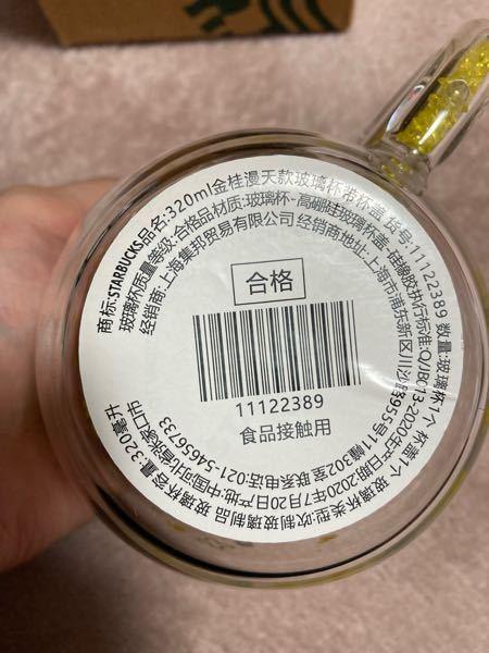 中国語表記のスタバ ガラスカップ こちらは耐熱でしょうか?裏面の記載からその旨は読み取れますか?