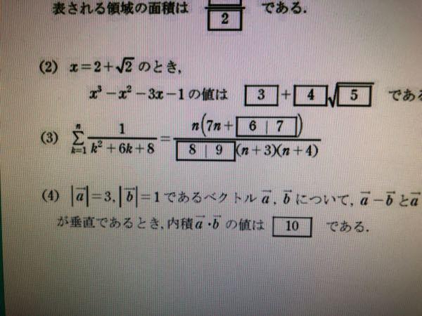 至急、お願いします 数学です (3)の問題はどう解くのでしょうか