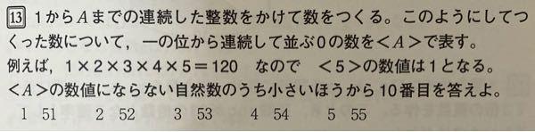 この問題の解き方を教えてください。 ちなみに答えは4番です。