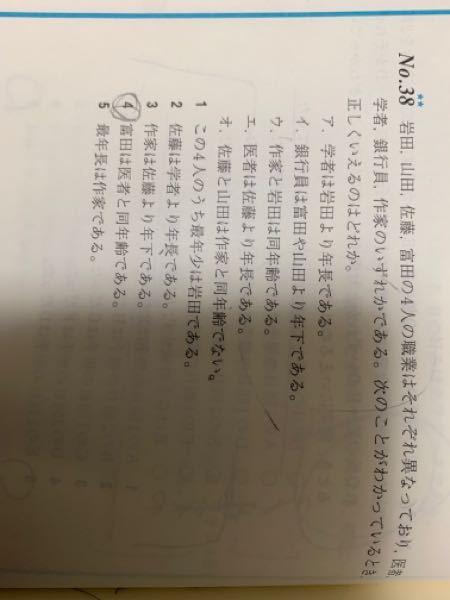 この問題の、解説でウとオから作家と岩田が同年齢で、佐藤と山田は作家と同年齢でないのだから、裏を返せば岩田は作家ではない。と書いてあるのですが、この解説の意味がよくわからないのですが、わかりやすく...