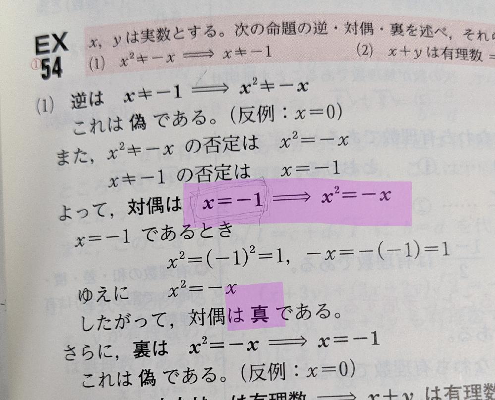 なんでこの対偶のところって真なんでしょうか?? −1を代入したら、x^2=-xは右辺のマイナスがプラスに変わるから成り立たないと思っていたのですが、、、 全然分かりません!教えてください!
