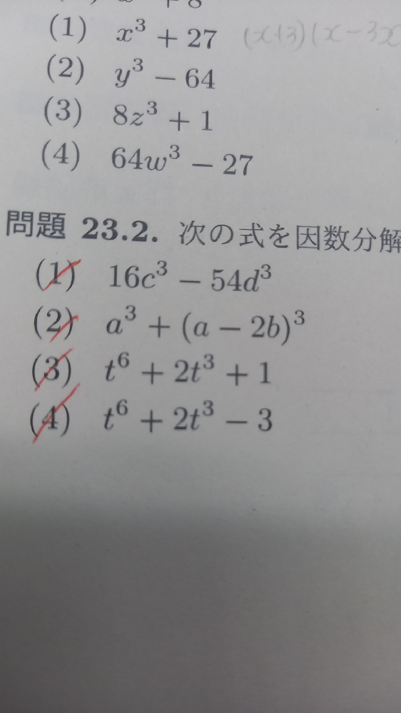 これの答えを知りたいです 自分なりに解いてみたら、 2(a-b)(a²-2a+2b+4b²)になったのですが これで合っていますか?