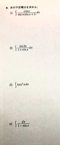 不定積分の計算を教えて欲しいです。