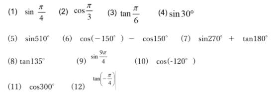 この問題の答えを教えてください。 三角関数の値を求める問題です。