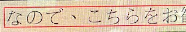 プレミアプロについての質問です。 句読点があるテロップを入れたときに句読点は本来分の下側に着くと思うのですが、中央に寄ってしまいます。 解決策を教えて頂きたいです。