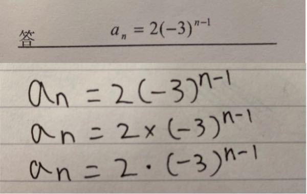 数学、答え方について質問です。 写真のように、×を省略したものが答えになっていた場合、 ×や•を入れたら誤りになりますか? (そもそも•は×と同じに扱って良かったか曖昧ですが...) 文字式の場合は、よく省略して計算すると思うのですが、 最終的に1番誤答となりずらい答え方はどれでしょうか? ある程度ケースバイケースだとは思いますが、、