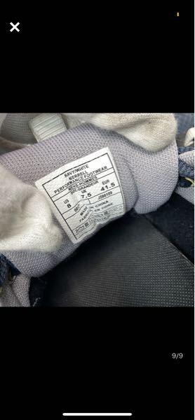 merrellのスニーカーを購入したのですが、made in china と製造元が中国なのですが、ニセモノでしょうか?