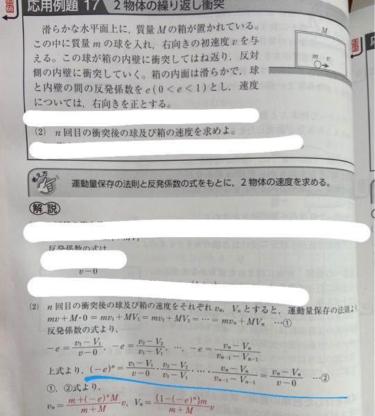 高校物理、反発係数の問題です。 青い線を引いたところがわかりません(><) n乗する理由と vn-Vn/v-0 になる理由が分かりません、、 急いでますのでチップ50枚です!