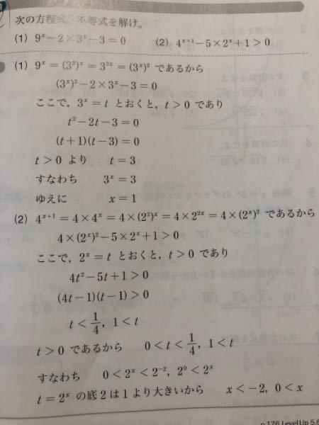 下の例題(2)について質問なのですが 「t>0であるから〜」っていらなくないですか? 省略しても、答え出せると思うのですが...