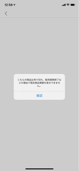 Qoo10で商品を購入して、支払いして1ヶ月ほど経つのですが届きません。配送可能日が昨日だったので今日まで待ってみたのですが発送もされないので心配です。 購入した画面開いても下の写真のようになっているのですが詐欺でしょうか。