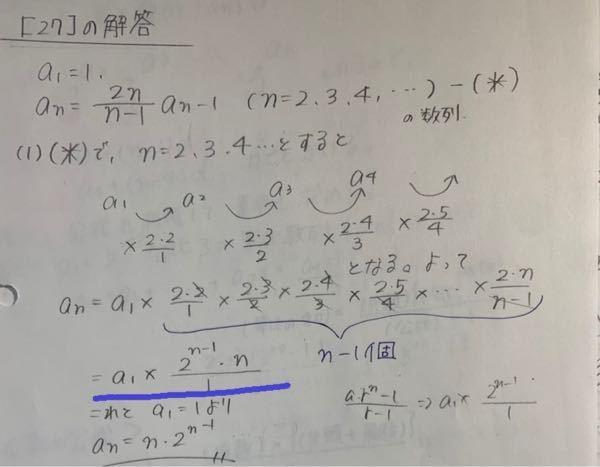 数B、数列の一般項。 青いペンのところがよく分かりません。 問題文は 「初項a₁=1、an=2n/n-1 an−1 の一般項を求めよ。」 という問題です。 分母の1、分子の2のn-1乗×n はそれぞれどこから出てきた数字なのでしょうか?