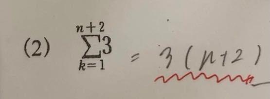 数B このシグマの答えはあっていますか? ここから計算しますか? ご回答お願いします。