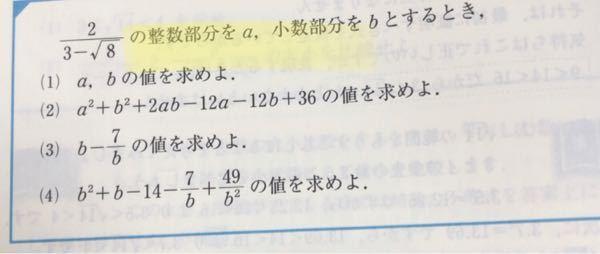 数学1です。整数部分と小数部分ってどういうことがいまいち分かりません。 25<32<36より、5<4√2<6だから、 11<6+4√2<12 になる所まではわかったのですが、底から整数部分が、11、少数部分が4√2になるのが分かりません。