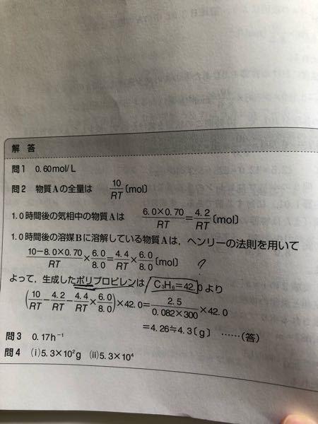 京大化学2010の問題です。問2で、下線部のようにポリプロピレンの分子量を42として計算しているのは何故でしょうか?重合しているので分からないのでは?