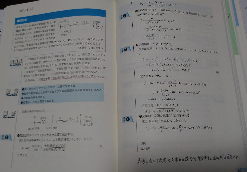 第二種電気主任技術者試験の二次試験の問題です。 「この問題を解くのに電圧降下の近似式を用いて求めないこと。」とあります。 実際に近似式で解くと微妙な誤差が出ました。 私が使った近似式は Vs−Vr=RP/Vr+XQ/Vr です。 何故、近似式を用いて解いてはいけないのでしょうか? 何か意味があるのでしょうか? この問題では、電流を抵抗分とリアクトル分の虚数にしてから解いています。 どなたか宜しくお願いします。