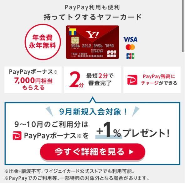 Yahooカードを申し込もうと思っているのですが、いつ申し込むのが一番お得か知りたいです。 9/20現在だと画像の感じです。