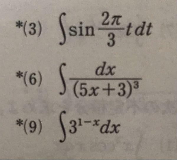 高校数学 置換積分法について 9番の解き方を教えてください